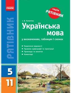 Українська мова у визначеннях, таблицях і схемах 5-11 клас