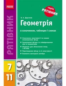 Геометрія у визначеннях, формулах і таблицях 7-11 клас