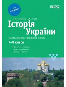 Історія України у визначеннях, таблицях і схемах 7-9 клас