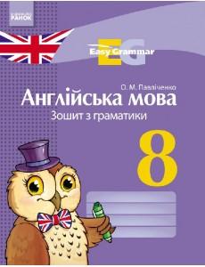 Зошит з граматики Англійська мова 8 клас