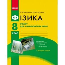 Зошит для лабораторних робі Фізика 8 кл