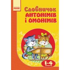 Словничок Антонімів і омонімів 1-4 кл
