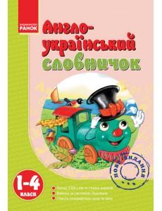 Словничок Англо-український 1-4 кл