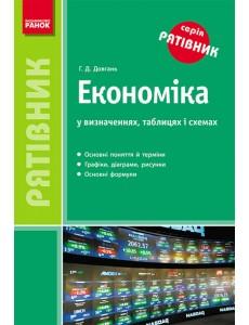 Економіка у визначеннях, таблицях і схемах