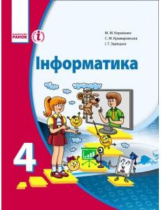 Інформатика 4 кл Підручник Корнієнко