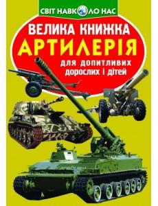 Велика книжка. Артилерія