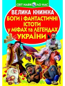 Велика книжка. Боги і фантастичні істоти у міфах та легендах України