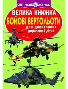 Велика книжка. Бойові вертольоти