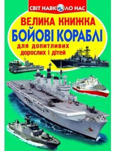 Велика книжка. Бойові кораблі