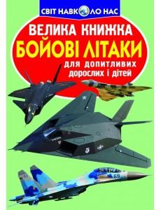 Велика книжка. Бойові літаки