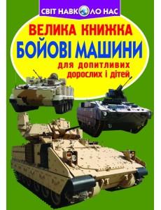 Велика книжка. Бойові машини