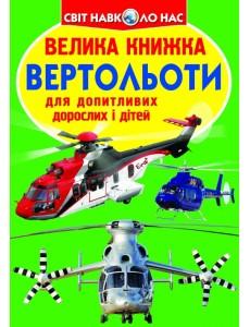 Велика книжка. Вертольоти