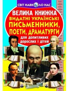 Велика книжка. Видатні Українські письменники, поети, драматурги