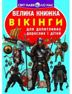 Велика книжка. Вікінги