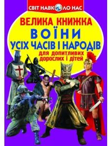 Велика книжка. Воїни усіх часів і народів