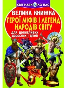 Велика книжка. Герої міфів і легенд народів Світу