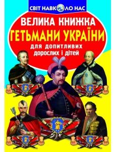 Велика книжка. Гетьмани України