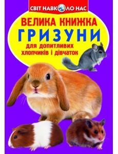 Велика книжка. Гризуни