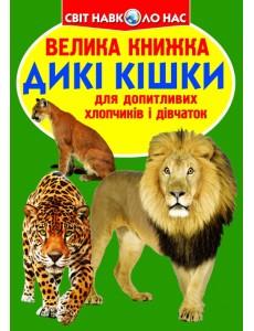 Велика книжка. Дикі кішки