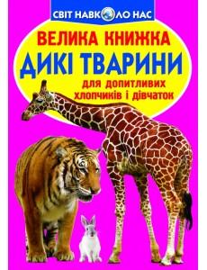 Велика книжка. Дикі тварини