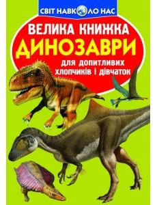 Велика книжка. Динозаври