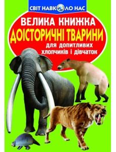 Велика книжка. Доісторичні тварини
