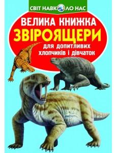 Велика книжка. Звіроящери