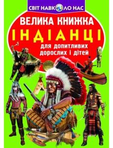 Велика книжка. Індіанці