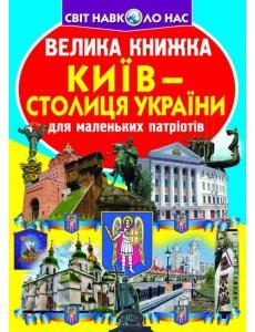Велика книжка. Київ - столиця України
