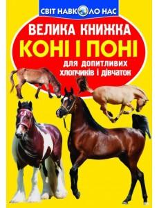Велика книжка. Коні і поні