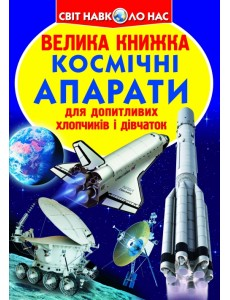 Велика книжка. Космічні апарати