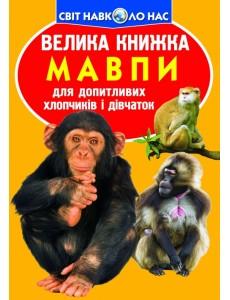 Велика книжка. Мавпи