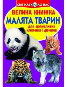 Велика книжка. Малята тварин