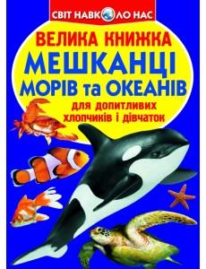 Велика книжка. Мешканці морів та океанів