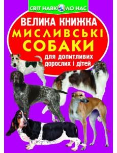 Велика книжка. Мисливські собаки
