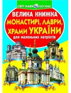 Велика книжка. Монастирі, лаври, храми України