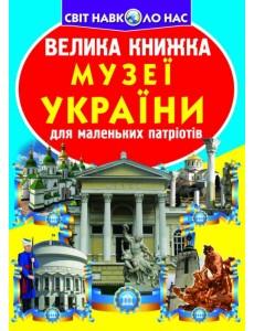Велика книжка. Музеї України