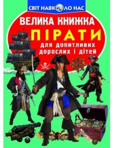 Велика книжка. Пірати