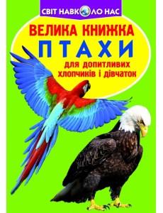 Велика книжка. Птахи