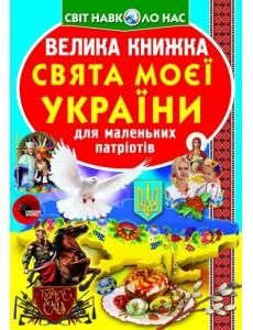 Велика книжка. Свята моєї України