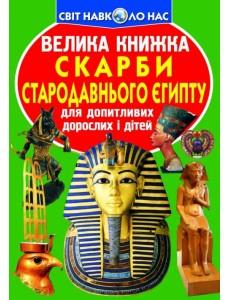 Велика книжка. Скарби Стародавнього Єгипту