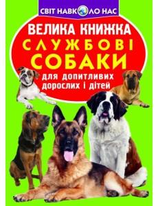 Велика книжка. Службові собаки