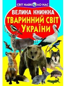 Велика книжка. Тваринний світ України