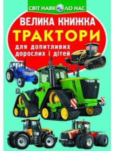 Велика книжка. Трактори