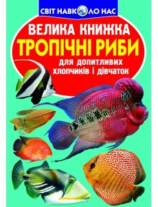 Велика книжка. Тропічні риби