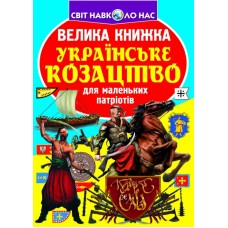 Велика книжка. Українське козацтво