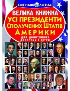 Велика книжка. Усi президенти Сполучених Штатів Америки 1