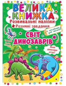 Велика книжка. Розвивальні наліпки. Розумнi завдання. Світ динозаврів
