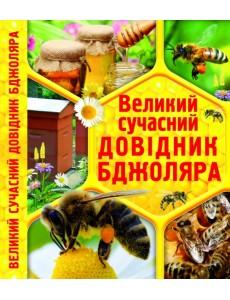 Великий сучасний довідник бджоляра