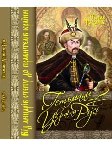 Гетьмани України — Русі
